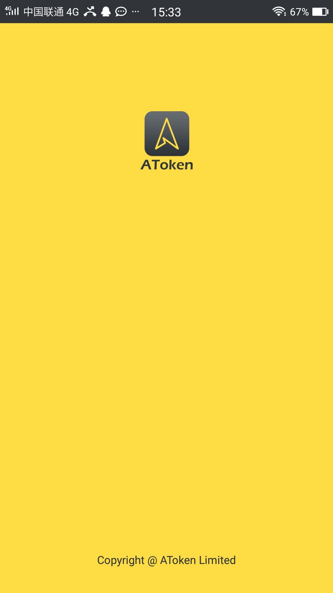 AToken钱包 V2.3.1 安卓版截图1