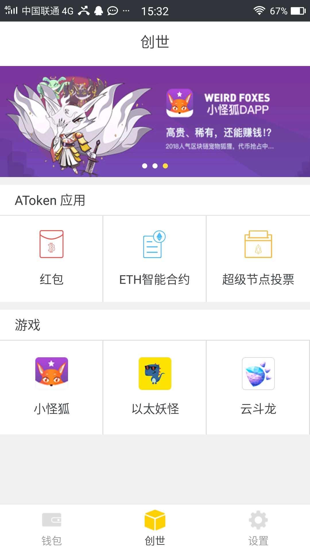 AToken钱包 V2.3.1 安卓版截图2