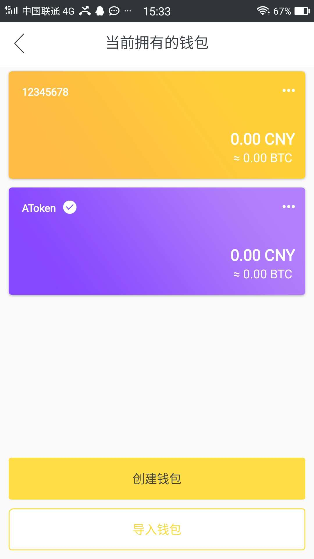 AToken钱包 V2.3.1 安卓版截图3