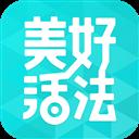 美好活法 V1.0.3 安卓版