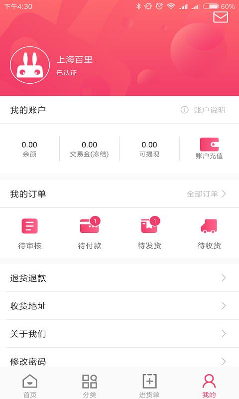 炫萌贝兔贝 V1.5.0 安卓版截图2