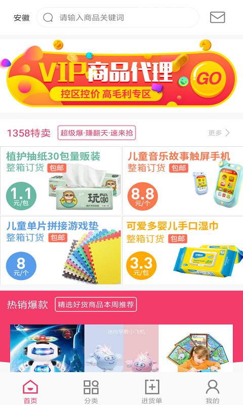 炫萌贝兔贝 V1.5.0 安卓版截图4