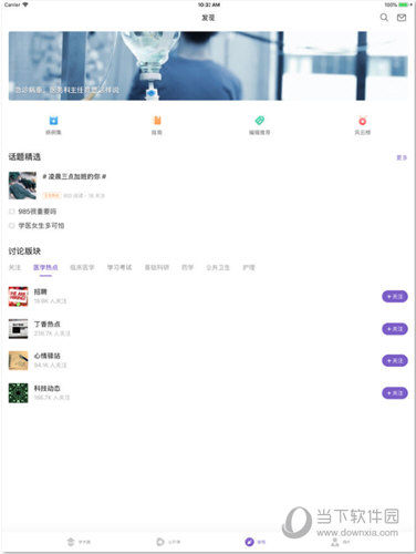 丁香园iPad版
