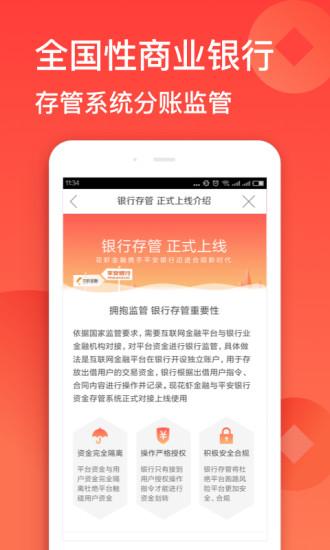花虾金融 V7.3.0 安卓版截图4