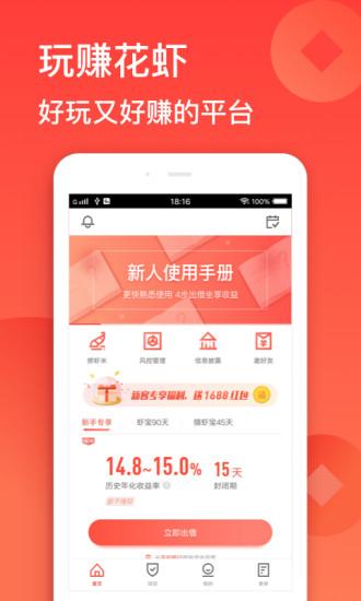 花虾金融 V7.3.0 安卓版截图2