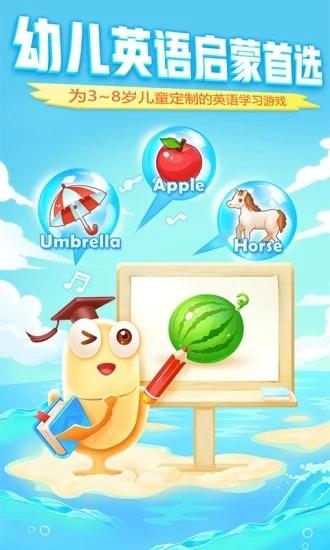 宝宝英语 V1.0 安卓版截图5