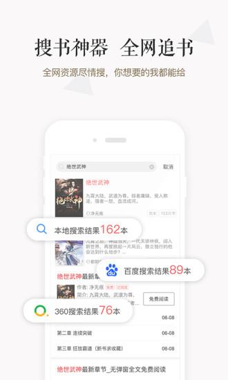 讯飞阅读 V1.5.3 安卓版截图3