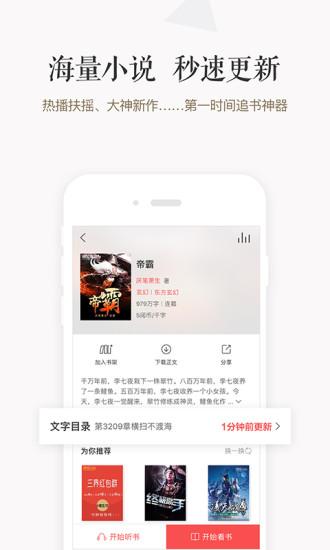 讯飞阅读 V1.5.3 安卓版截图5