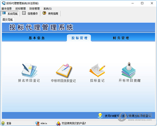 宏达投标代理管理系统