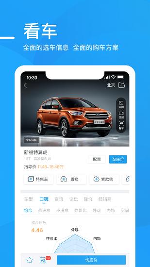 爱卡汽车 V9.0.2 安卓版截图3