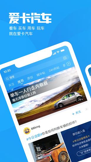 爱卡汽车 V9.0.2 安卓版截图1