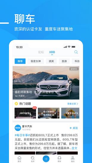 爱卡汽车 V9.0.2 安卓版截图4