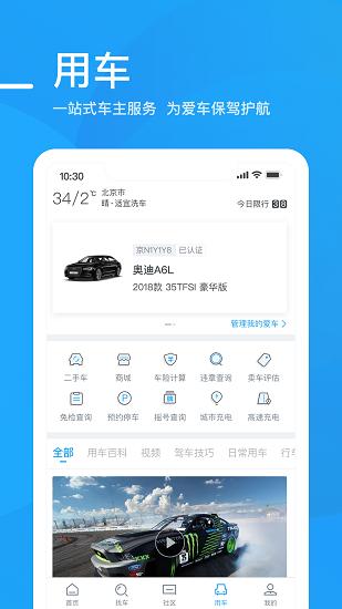爱卡汽车 V9.0.2 安卓版截图5