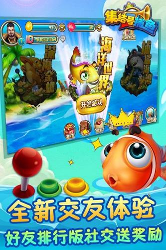 集结号捕鱼3D版 V6.12.01 安卓版截图5