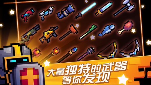 元气骑士全武器破解版 V1.8.3 安卓修改版截图4