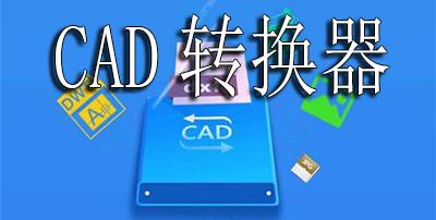 CAD图片转换器