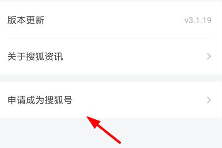 """在""""设置""""界面点击""""申请成为搜狐号"""""""