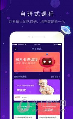 网易卡搭编程app