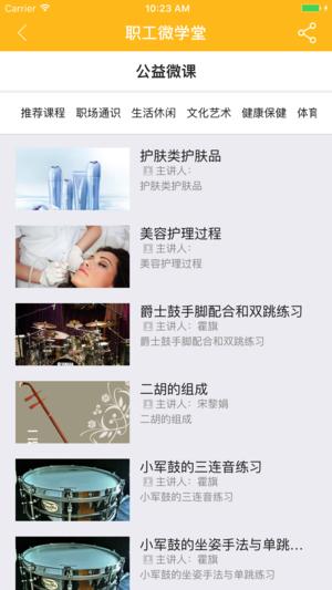 广州工会 V2.3.2 安卓版截图1