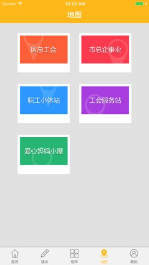 广州工会 V2.3.2 安卓版截图4