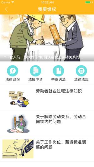 广州工会 V2.3.2 安卓版截图2