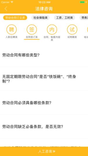 广州工会 V2.3.2 安卓版截图3