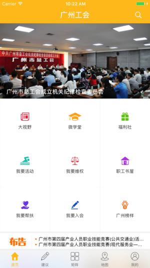 广州工会 V2.3.2 安卓版截图5