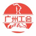 广州工会 V2.3.2 安卓版