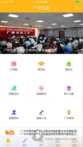 广州工会APP