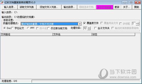 亿彩文档重复率修改精灵