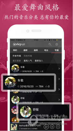 清风DJ音乐网手机版