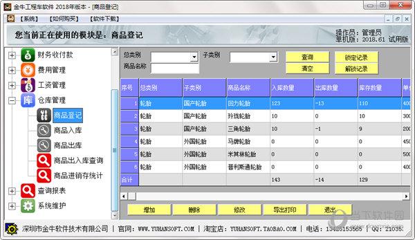 金牛工程车软件