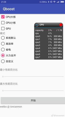 qboost V1.0 安卓最新版截图1