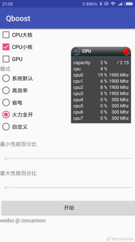 qboost V1.0 安卓最新版截图2