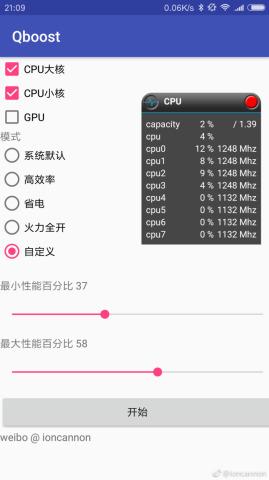qboost V1.0 安卓最新版截图4