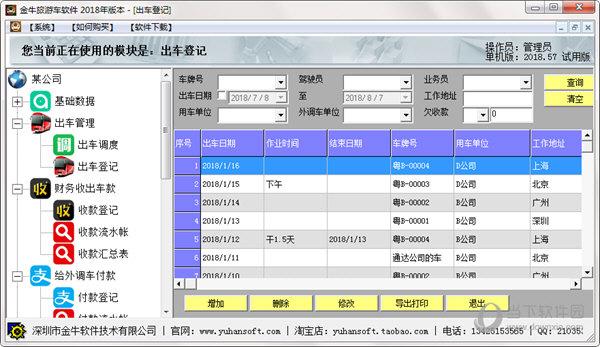 金牛旅游车软件