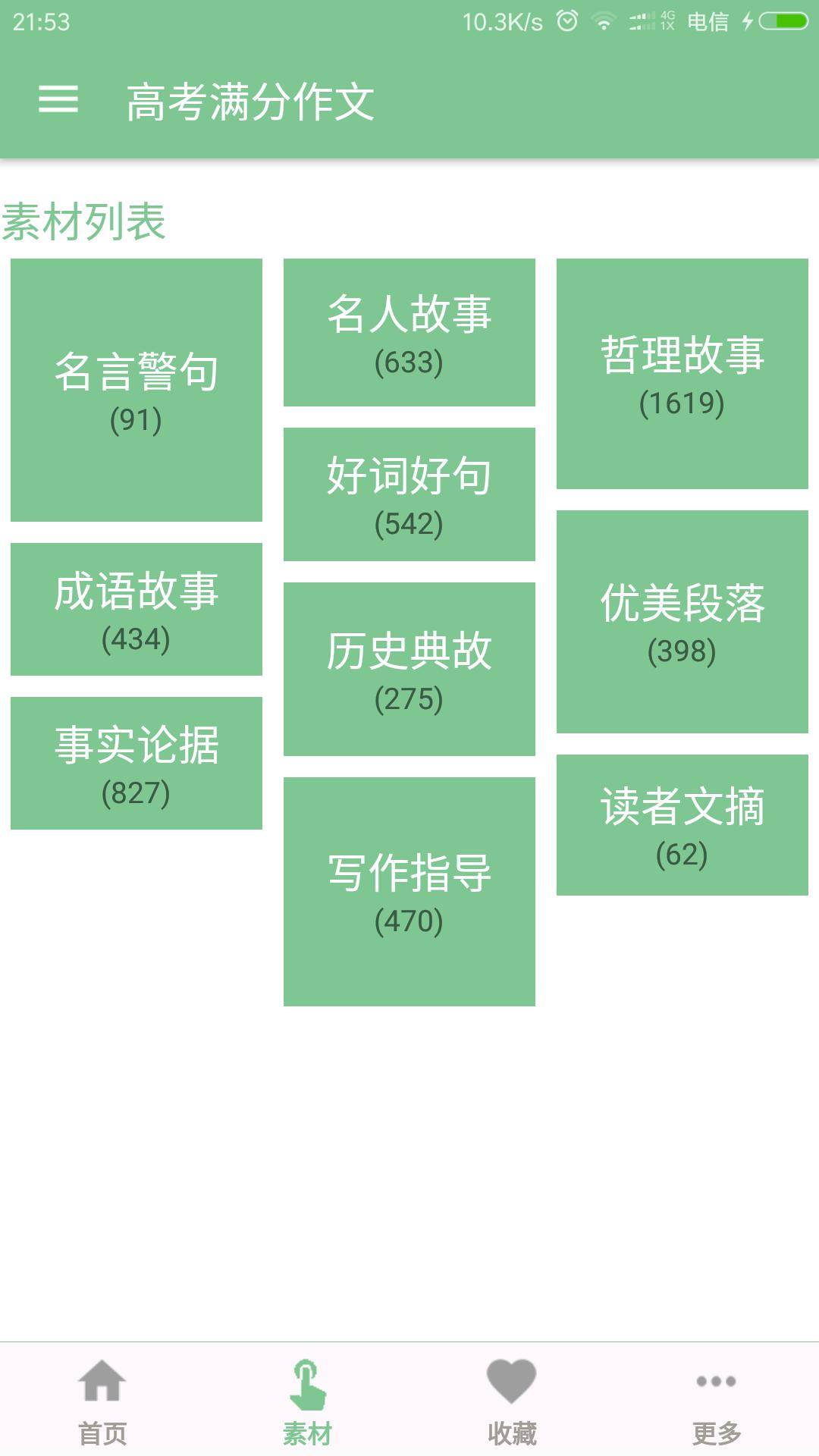 高考满分作文宝典 V1.6.0 安卓版截图1