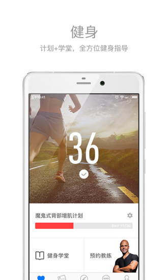 健身助手 V2.9.1 安卓版截图1
