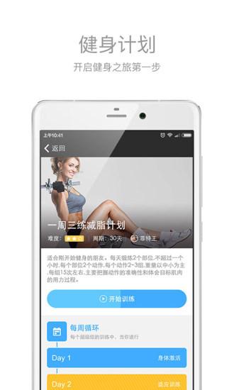 健身助手 V2.9.1 安卓版截图5