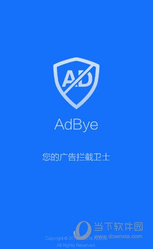 AdBye广告拦截APP