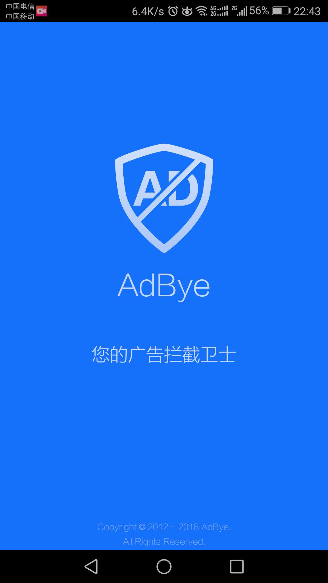 AdBye广告拦截 V2.2.1 安卓版截图2
