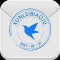 迅雷镖局 V2.3.0.14 安卓版