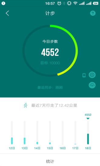 S365 V1.3.2 安卓版截图3