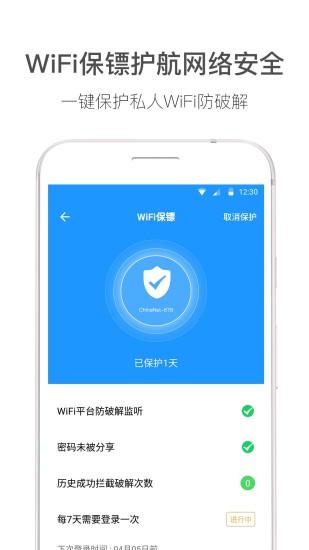 WiFi伴侣无限歪点版 V5.3.1 安卓版截图4