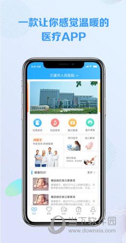 蓝牛健康app