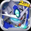 敢达决战 V4.2.0 iPhone版