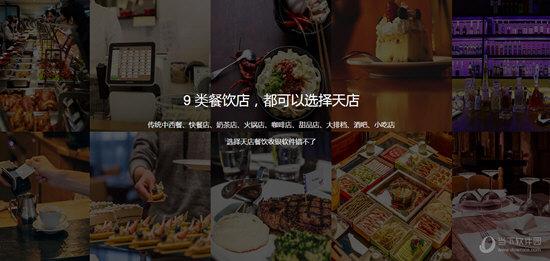 思迅天店餐饮版收银软件