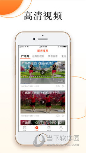 阳光头条iOS版
