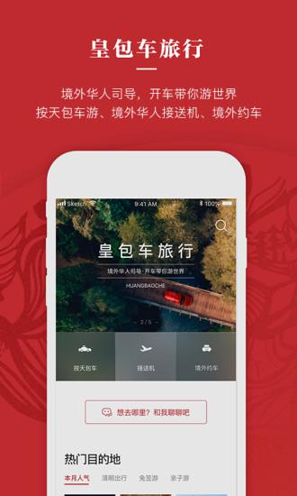 皇包车旅行 V7.0.6 安卓版截图1
