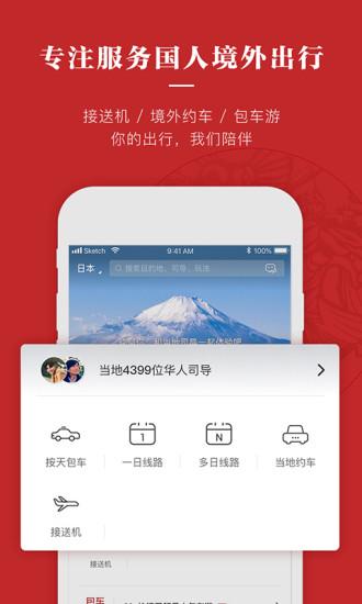 皇包车旅行 V7.0.6 安卓版截图4